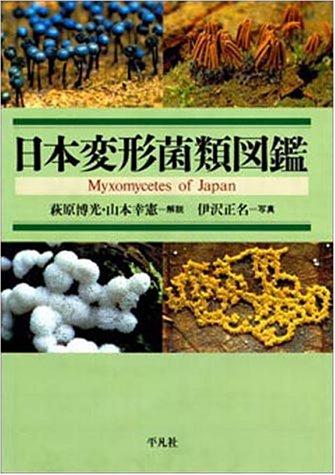 日本変形菌類図鑑