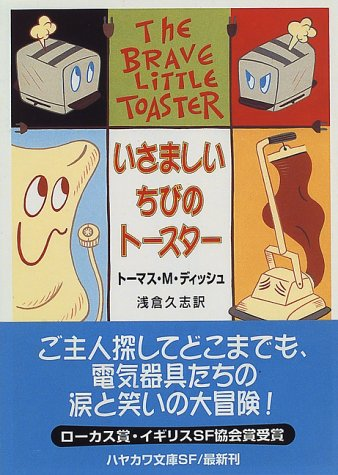 いさましいちびのトースター (ハヤカワ文庫SF)