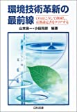 環境技術革新の最前線―CO2はこうして削減し、京都議定書をクリアする