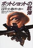 ポットショットの銃弾 (ハヤカワ・ノヴェルズ)