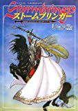 MICHAEL MOORCOCK'S ストームブリンガー (ログインテーブルトークRPGシリーズ)(リン・ウィリス)