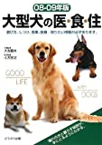 大型犬の医・食・住〈08‐09年版〉