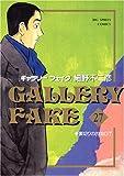 ギャラリーフェイク (27) (ビッグコミックス)