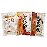 西田精麦 国産 雑穀 大麦 3種 お試し セット 胚芽押麦 ( 250g )+ 胚芽押麦 ビタバァレー (250g)+ ぷちまる ( 200g ) 国内産 裸麦 100%使用