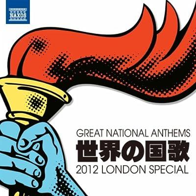 大韓民国国歌 - 愛国歌