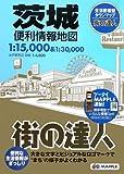 茨城便利情報地図 (街の達人)