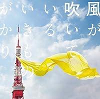 NHKロンドン放送テーマソング<br> いきものがかり <br>風が吹いている