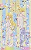 ロマンチカ クロック 6 (りぼんマスコットコミックス)