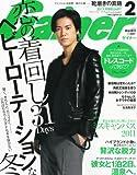 Gainer (ゲイナー) 2012年 02月号 [雑誌]