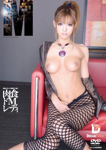 肉食ドMレディ 従順にガッツク変態オマ●コ 哀川りん [DVD]