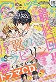Sho-Comi(少女コミック) 2016年 7/20 号 [雑誌]