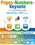 Pages・Numbers・Keynote パーフェクトマニュアル Mavericks&iOS 7 edition
