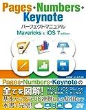 Pages・Numbers・Keynote パーフェクトマニュアル Mavericks&iOS 7 edition