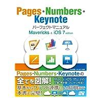 Pages・Numbers・Keynote パーフェクトマニュアル Mavericks&iOS7(書籍)