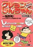 クレヨンしんちゃんDX 一触即発!オラと母ちゃんの危険 (アクションコミックス COINSアクションオリジナル)