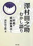 澤村田之助むかし語り―回想の昭和歌舞伎