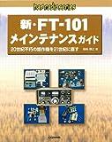 新・FT‐101メインテナンスガイド—20世紀不朽の銘作機を21世紀に直す (ham radioシリーズ)
