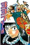 3.3.7ビョーシ!!(7) (少年マガジンコミックス)