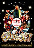 ゲロッパ ! GET UP スペシャル・エディション [DVD]