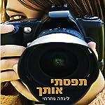 Catch You [Hebrew Edition] | Linda Mizrachi