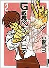G戦場ヘヴンズドア 第2巻 2003-03発売