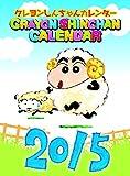 2015カレンダー クレヨンしんちゃん