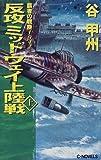 反攻ミッドウェイ上陸戦〈上〉覇者の戦塵1942 (C・NOVELS)