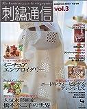 刺繍通信 (Vol.3(2003年秋冬号))