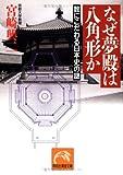 なぜ夢殿は八角形か―数にこだわる日本史の謎 (ノン・ポシェット)