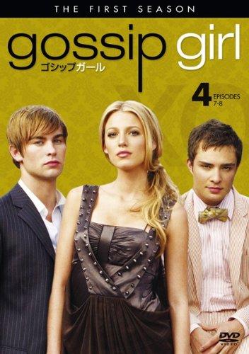 ゴシップガール ファースト・シーズン Vol.4