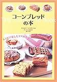 コーンブレッドの本―レシピに恋したラブストーリー