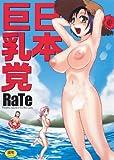 日本巨乳党 / RaTe のシリーズ情報を見る