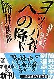 ヨッパ谷への降下—自選ファンタジー傑作集 (新潮文庫)