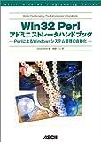 Win32 Perlアドミニストレータハンドブック―PerlによるWindowsシステム管理の自動化 (ASCII Windows Programming Series)