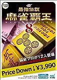 マイナビ マイナビBEST 最強伝説 麻雀覇王8