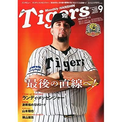 月刊タイガース 2015年 09 月号 [雑誌]