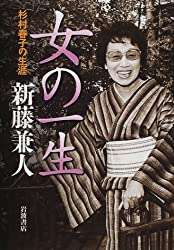 女の一生―杉村春子の生涯