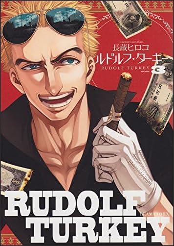 ルドルフ・ターキー 3巻  ビームコミックス)