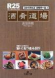 R25「酒肴道場」 (王様文庫 B 88-1) (王様文庫)