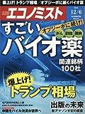 エコノミスト 2016年 12/6 号 [雑誌]