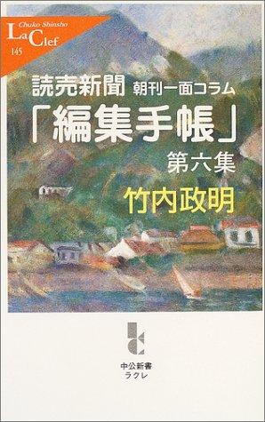 読売新聞朝刊一面コラム「編集手帳」〈第6集〉