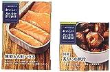 明治屋 おいしい缶詰 燻製とろ鮭ハラス 70g/国産炙りいか軟骨 60g
