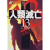 人類滅亡13のシナリオ―世紀末に鳴り響く大破局へのカウントダウン (Gakken mook―ムー謎シリーズ)