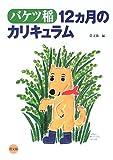 バケツ稲—12ヵ月のカリキュラム