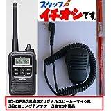 アイコム IC-DPR3+当店オリジナル商品、SM-60(スピーカーマイク)+HDA-350(39cmアンテナ)3点セット品