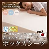 Amazon.co.jp日本製 オーガニックコットン100% ふわっとガーゼボックスシーツ(GOTS認証オーガニックコットン使用) シングル アイボリー