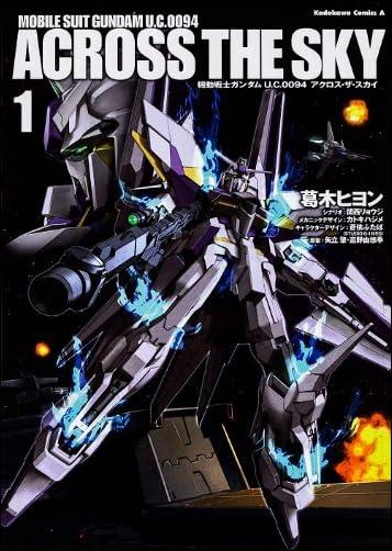 機動戦士ガンダム U.C.0094 アクロス・ザ・スカイ (1) (カドカワコミックス・エース)