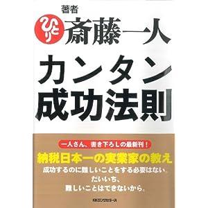 斎藤一人 カンタン成功法則