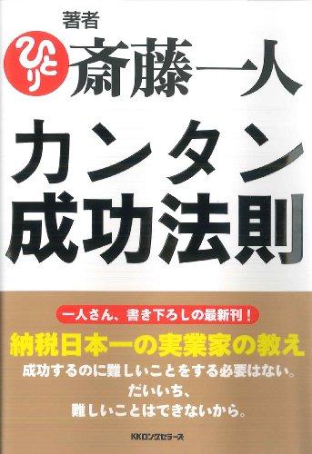 著者斎藤一人 カンタン成功法則