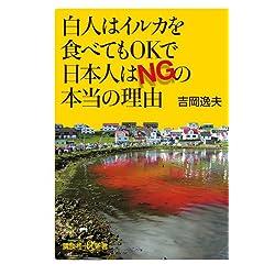 白人はイルカを食べてもOKで日本人はNGの本当の理由 (講談社プラスアルファ新書)